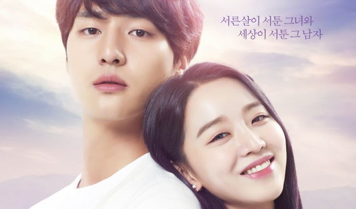 KDrama Review: Still 17