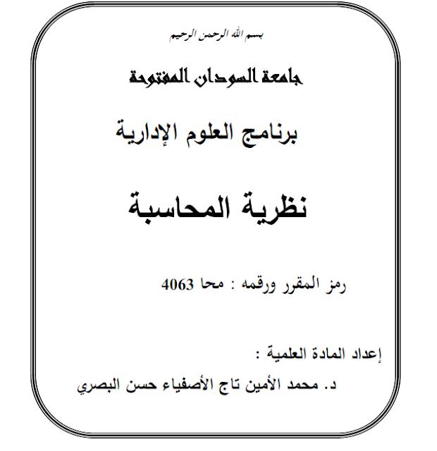 نظرية المحاسبة – د. محمد الأمين تاج الاصفياء