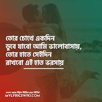 Ekdin song lyrics