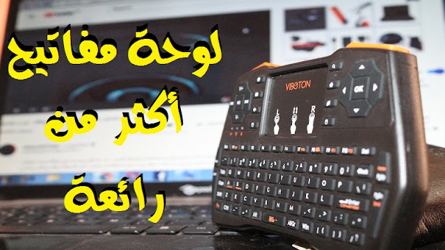 مراجعة لوحة مفاتيح بمميزات رهيبة حقا I8 Plus Mini