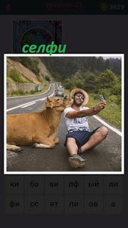 655 слов мужчина делает селфи с коровой на дороге сидя 21 уровень