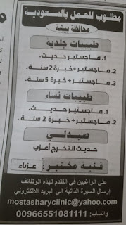 عاجل وظائف الاهرام الجمعة 2020/2/21