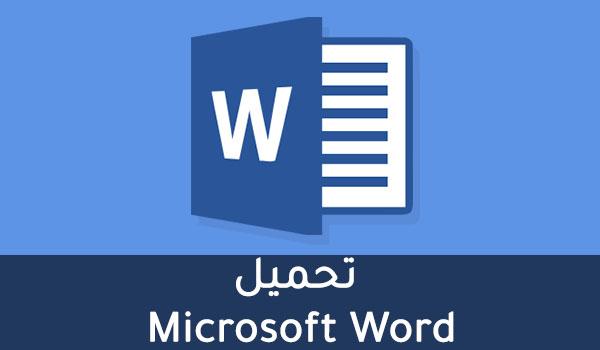 تحميل Microsoft Word للكمبيوتر والاندرويد