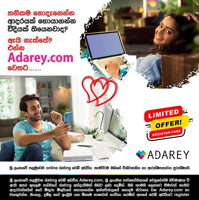 Adarey.com: ශ්රී ලංකාවේ පලමුවෙනි dating වෙබ් අඩවිය. සෑමවිටම ඔබගේ විශ්වාසනීය හා ආරක්ෂිතභාවය සුරක්ෂිතයි.