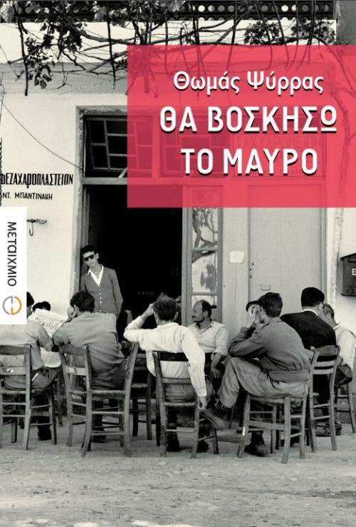 """Παρουσίαση της συλλογής διηγημάτων """"Θα βοσκήσω το μαύρο"""" στο Χατζηγιάννειο"""