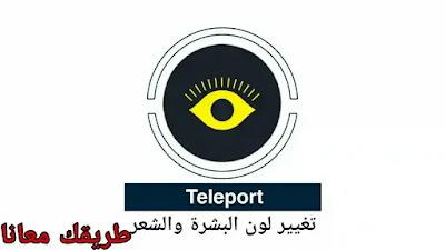 تطبيق teleport