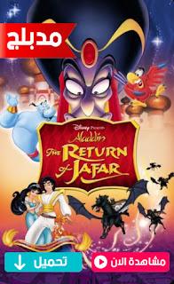 مشاهدة وتحميل فيلم علاء الدين والمصباح السحري الجزء الثاني عودة جعفر Aladdin 2 The Return Of Jafar 1994 مدبلج عربي