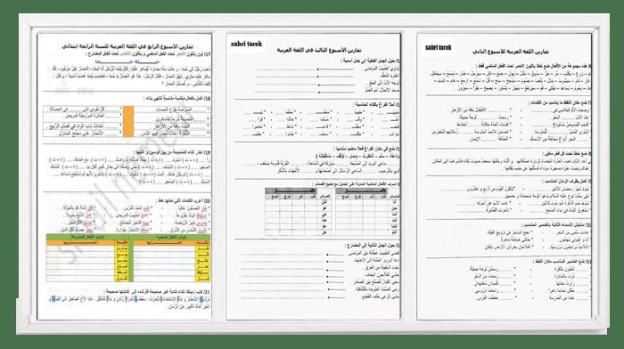 تمارين الاسبوع 2.3.4.5.6 في اللغة العربية مرفوقة بالحلول