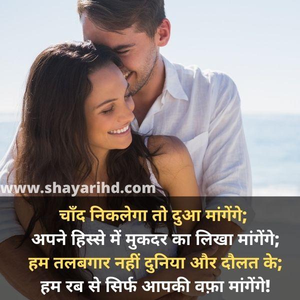 Love shayari in hindi romantic