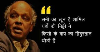 Dr. Rahat Indori Famous Shayari Lyrics - डॉ. राहत इन्दौरी की प्रसिद्ध शायरी