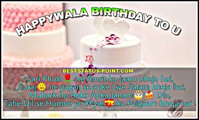 Hindi_Birthday_Status_Image