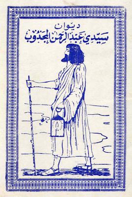 تحميل وقراءة ديوان كامل سيدي عبد الرحمن المجدوب بن عياد بن يعقوب بن سلامة السنهجي الدكالي