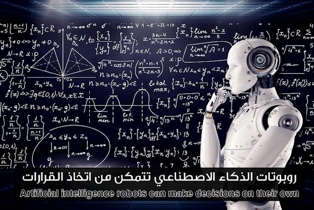 روبوتات الذكاء الاصطناعي تتمكن من اتخاذ القرارات ذاتياً