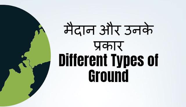 मैदान और उनके प्रकार - Different Types of Ground