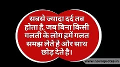 Hindi Truth of Life Quotes