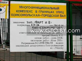 Многофункциональный комплекс в границах улиц Комсомольская-Городской вал. Заказчик: ЗАО ''Фарт и В''. Подрядчик: СУ-34 ОАО
