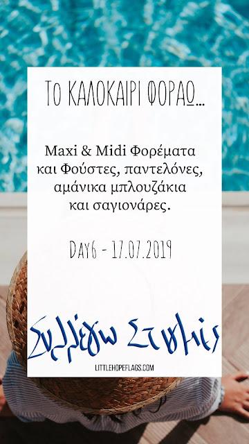 Summer Challenge 2019 Day6 by ΣΥΛΛΕΓΩ ΣΤΙΓΜΕΣ