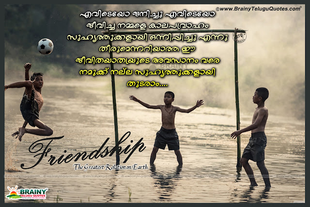 Malayalam Latest Friendship Value Messages Quotes