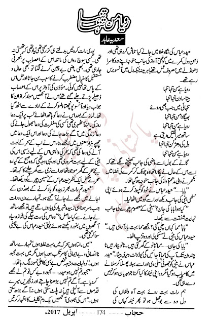 Free download Roya man tanha tanha novel by Sadia Abid pdf