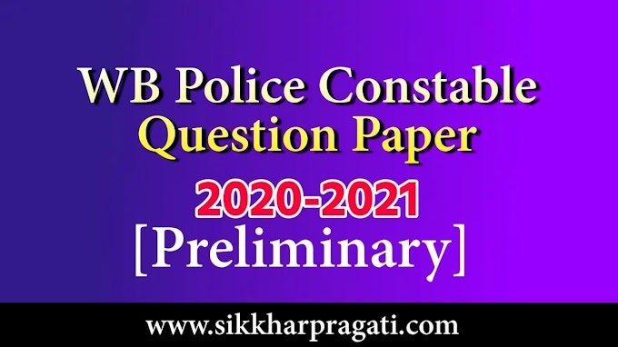 West Bengal Police Constable Question Paper 2021 PDF - Police Constable Answer Key 2021