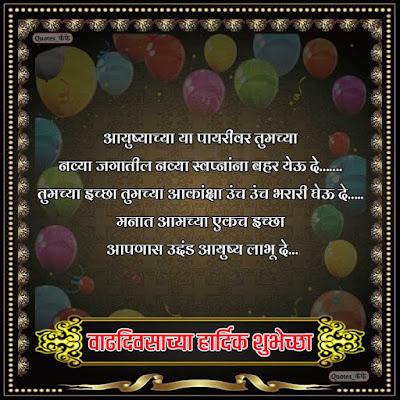 happy birthday brother wishes in Marathi