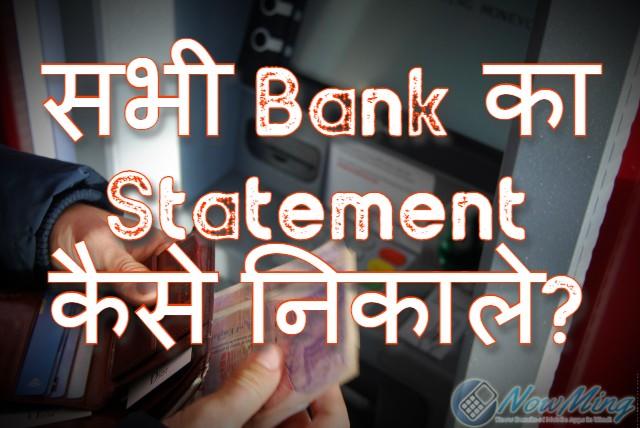 sabhi bank ka statement kaise nikale