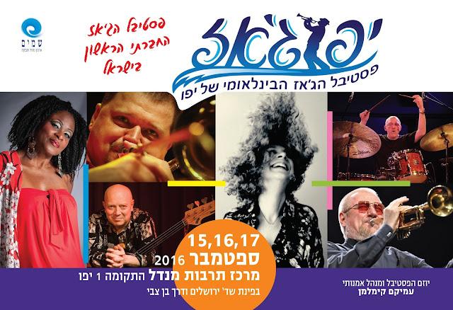 פסטיבל ג'אז יפו 2017 - מי יגיע לישראל השנה?