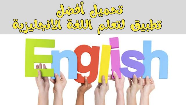 أفضل تطبيق لتعلم اللغة الانجليزية من الصفر الى الاحتراف
