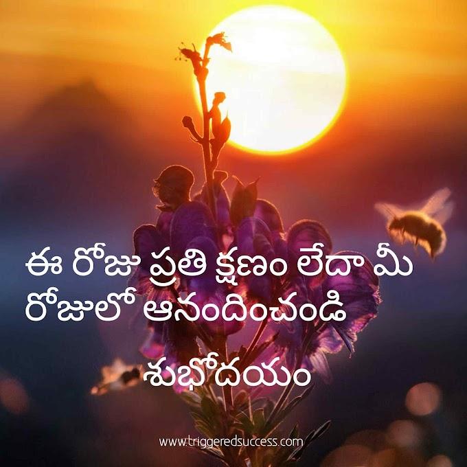 100+ Good Morning Images in Telugu with Telugu Quotes 2019