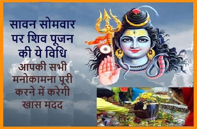 सावन में ऐसे करें भगवान शिव की पूजा