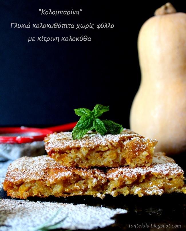 Γλυκιά κολοκυθόπιτα με κίτρινη κολοκύθα, χωρίς φύλλο