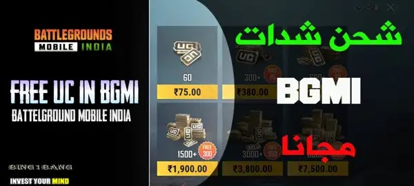 شحن شدات BGMI مجانا, تهكير شدات BGMI مجانا, كيف احصل على UC في BGMI مجانا, شدات BGMI مجانا 2021, تهكير شدات BGMI مجانا 2021