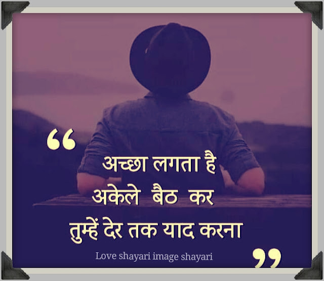 sad shayari image hd | Heart Touching lines in Hindi