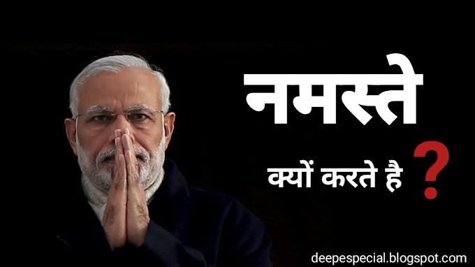 नमस्ते का उपयोग और नमस्ते क्यों करते है, namaste means, namaste means what, namaste means in hindi, namaste ka matlab