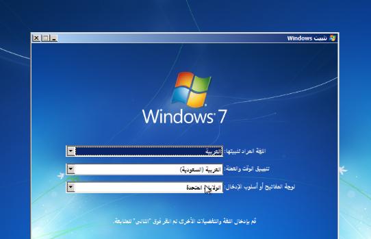تحميل ويندوز 7 عربي الاصلي
