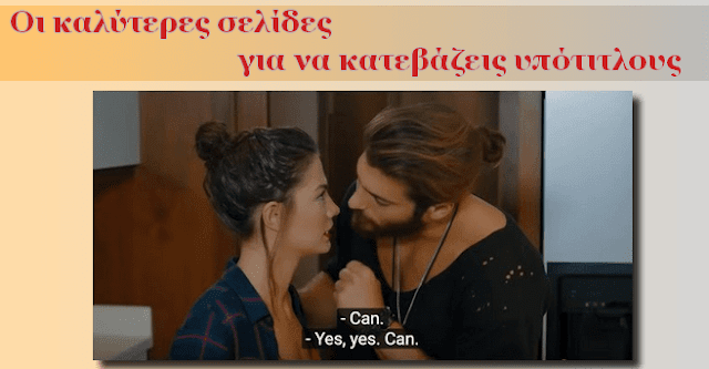 Κατεβάστε δωρεάν ελληνικούς υπότιτλους για ταινίες και σειρές