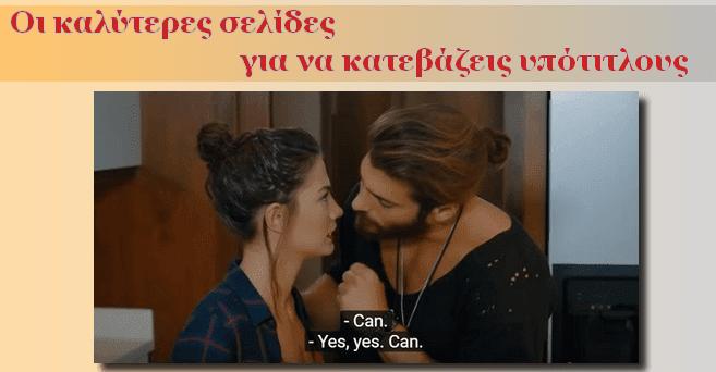 Οι καλύτερες ιστοσελίδες με ελληνικούς υπότιτλους