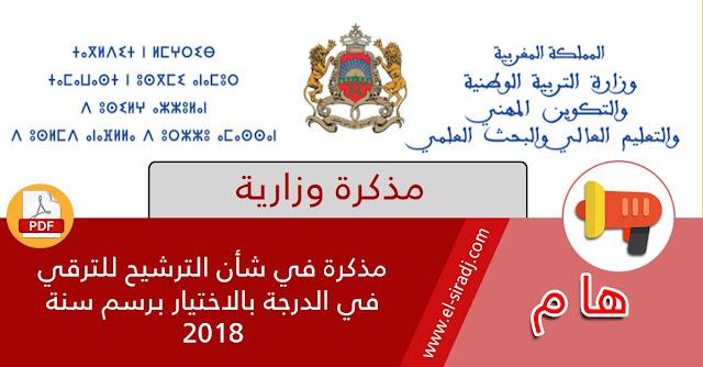 مذكرة في شأن الترشيح للترقي في الدرجة بالاختيار برسم سنة 2018