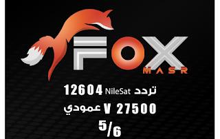 قناة فوكس مصر