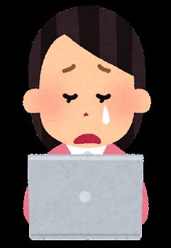 パソコンを使う人のイラスト(女性・泣いた顔)