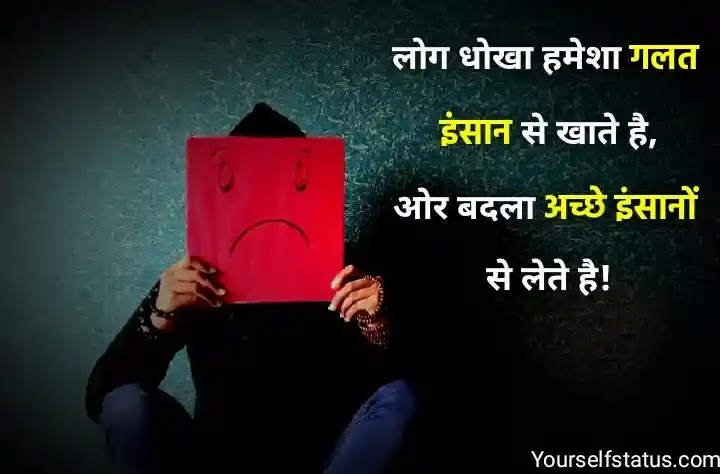 Dhoka sad status hindi