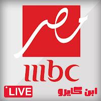 قناة ام بي سي مصر mbc masr بث مباشر