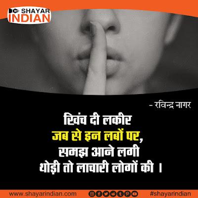 Hindi Status on Silent - Attitude Shayari  | Ravindra Nagar