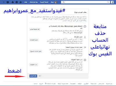طريقة حذف حساب فيس بوك نهائيا