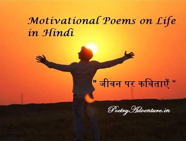 Poem on Life in Hindi, Jeevan Par Kavita, जीवन पर कविताएँ, ज़िन्दगी पर कविता, Zindagi Poem Hindi Mein