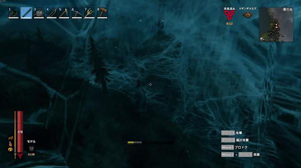 Valheim12 霧の地画像