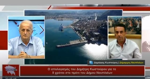 """Ο Δήμαρχος Ναυπλιέων Δημήτρης Κωστούρος στην εκπομπή """"Η Πελοπόννησος Σήμερα"""" (βίντεο)"""