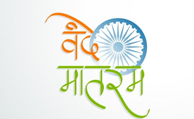 Independence 2018 wishes