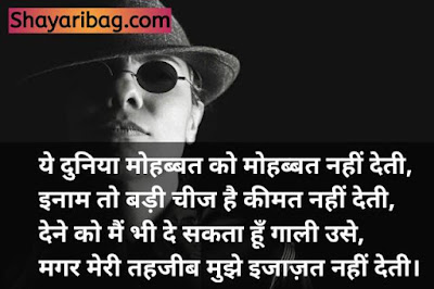 Attitude Shayari In Hindi For Boy Image