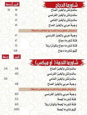 قائمة اسعار ومنيو عروس دمشق 2020   وعنوان فروعة فى الاسكندرية